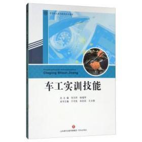 正版现货 车工实训技能 刘玉祥,杨福军,于守良,宋在旺,王永智 济南出版社 9787548833482 书籍 畅销书