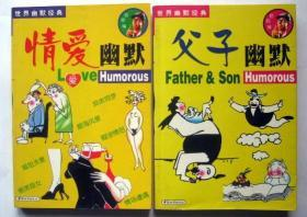 世界幽默经典:情爱幽默、父子幽默 (上下)