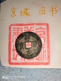 祥符元宝(2.6cm)