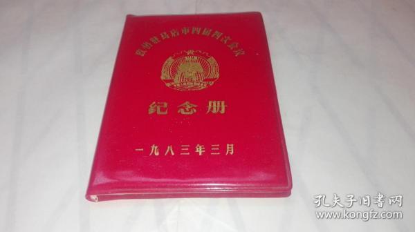 政协驻马店市四届四次会议纪念册 一九八三年三月 (空白无用过)