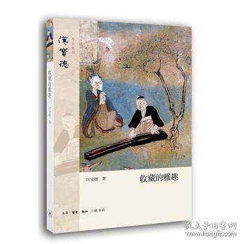 正版现货 收藏的雅趣 汉宝德 生活.读书.新知三联书店 9787108047724 书籍 畅销书