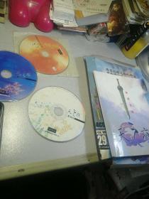 天之痕 游戏光盘 (一攻略册,2安装盘,1地图资料盘,差一张动画资料光盘)