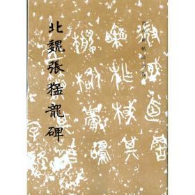 北魏张猛龙碑(1.7)/历代碑帖法书选 古董、玉器、收藏  新华正版