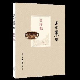 正版现货 自珍集 王世襄 生活.读书.新知三联书店 9787108043726 书籍 畅销书