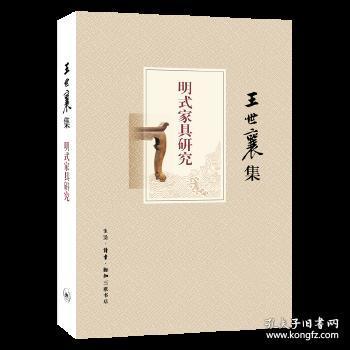 正版现货 明式家具研究 王世襄 生活.读书.新知三联书店 9787108043719 书籍 畅销书