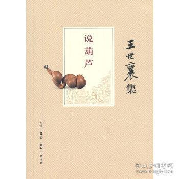正版现货 说葫芦 王世襄 生活.读书.新知三联书店 9787108042835 书籍 畅销书