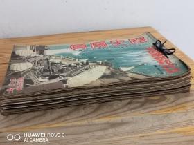 1942年 《历史写真》12册全
