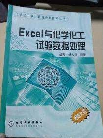 Excel与化学化工实验数据处理