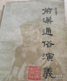 前汉通俗演义(上)