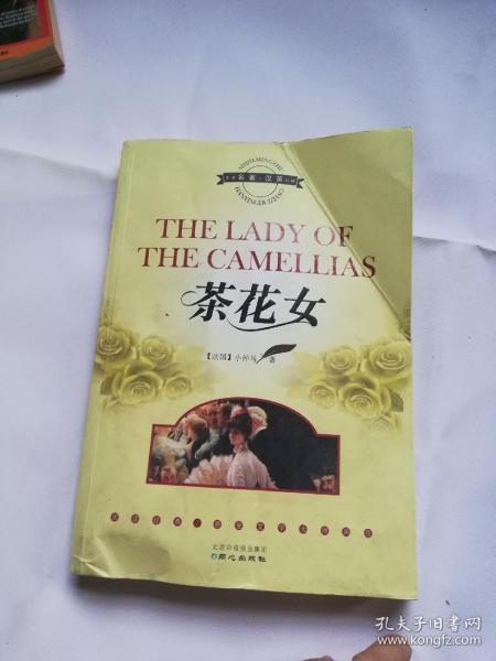 茶花女 The lady of the camellias