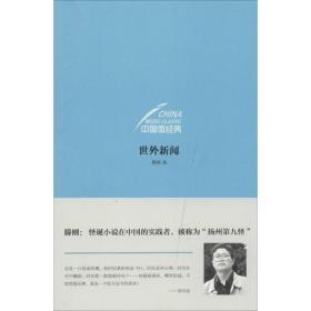 中国微经典:世外新闻