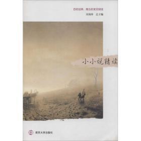 小小说精读 文教学生读物  新华正版