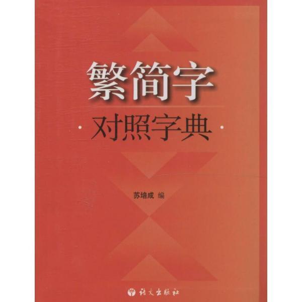 繁简字对照字典 汉语工具书  新华正版