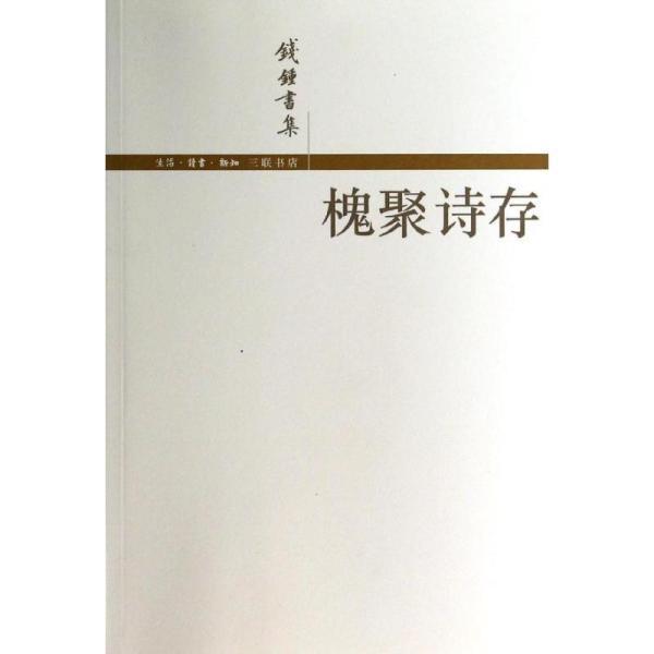 槐聚诗存(钱锺书集) 中国古典小说、诗词 钱锺书 新华正版