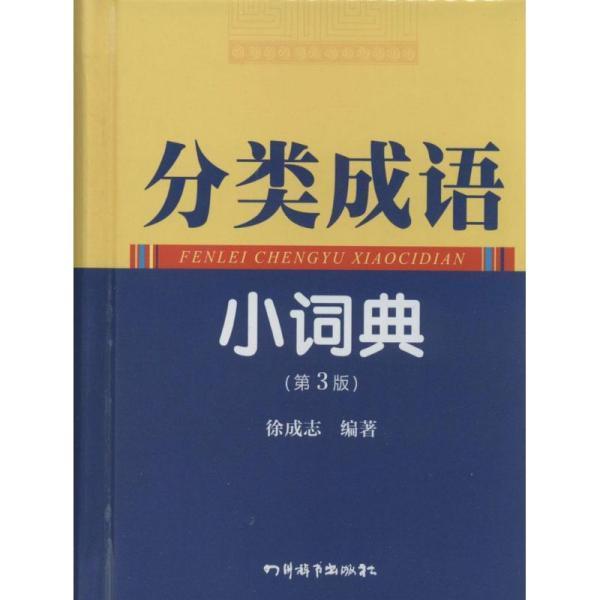 分类成语小词典(第3版)