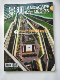 景观设计 2015 11