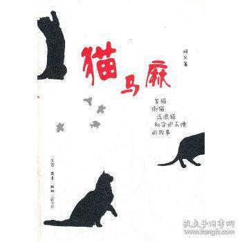 正版现货 猫马麻 阿义 生活.读书.新知三联书店 9787108037091 书籍 畅销书