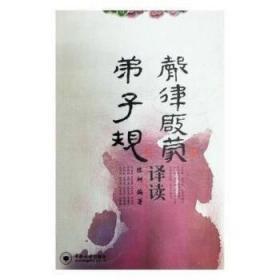 正版现货 《声律启蒙》《弟子规》译读 陈树 中南大学出版社有限责任公司 9787548727354 书籍 畅销书