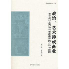 正版现货 政治、艺术抑或商业—1949年以来内地和香港电影的互动与影响 赵卫防,张文燕 中国电影出版社 9787106049072 书籍 畅销书