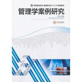 正版现货 管理学案例研究 周劲波 中南大学出版社有限责任公司 9787548704348 书籍 畅销书