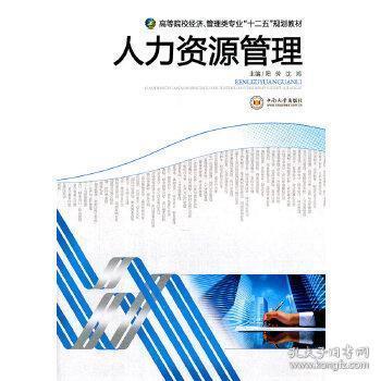 正版现货 管理 阳芳,沈鸿   中南大学出版社有限责任公司 9787548703464 书籍 畅销书