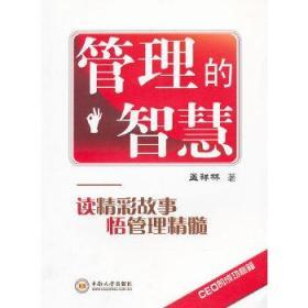 正版现货 管理的智慧 读精彩故事,悟管理精髓 孟祥林 中南大学出版社有限责任公司 9787548703273 书籍 畅销书