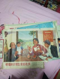 2开文革传宣画:晚婚和计划生育好处多(76x53cm)