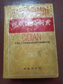 现代汉语词典 修订本