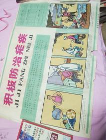 2开老年画宣传画·积极防治疟疾(76x53cm)