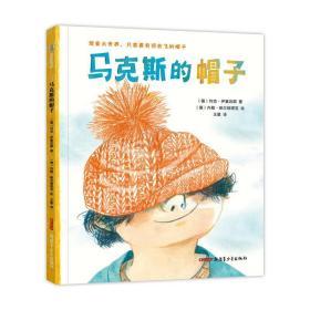 贝贝熊童书馆:马克斯的帽子(精装绘本)