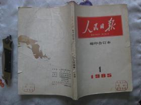 人民日报缩印合订本(1985年1月份)