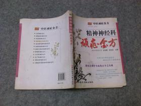 中医顽症金方:精神神经科顽症金方