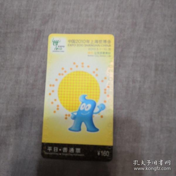 中国2010年上海世博会平日.普通票