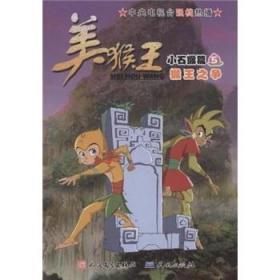 (彩绘版)中央电视台强档热播:美猴王·小石猴篇*猴王之争5