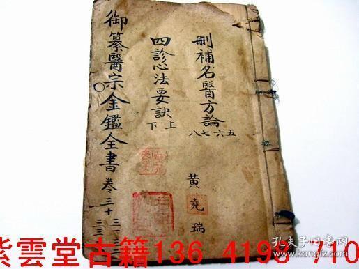 【光绪】石印本御纂医宗金鉴(卷30-卷34) #654