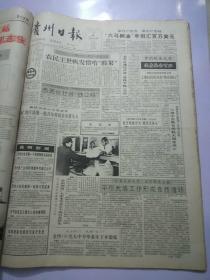 贵州日报1991年10月21日