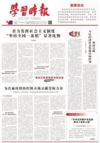 【原版生日报】学习时报 2020年2月12日 2019年中国科技十大进展/认知计算来了可能比人工智能更好