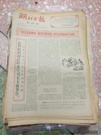 湖北日报农村版1966年4月19日(8开四版);组织农民群众学习毛主席著作;老贫农的家庭学习小组