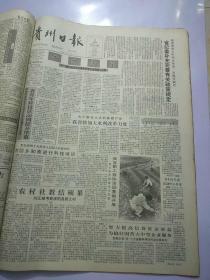 贵州日报1991年10月24日