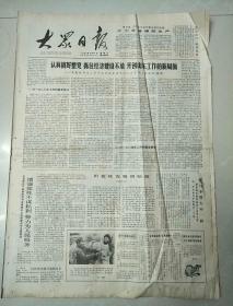 大众日报1984年2月24日(4开四版)把温暖送到职工心上;女工的贴心人。