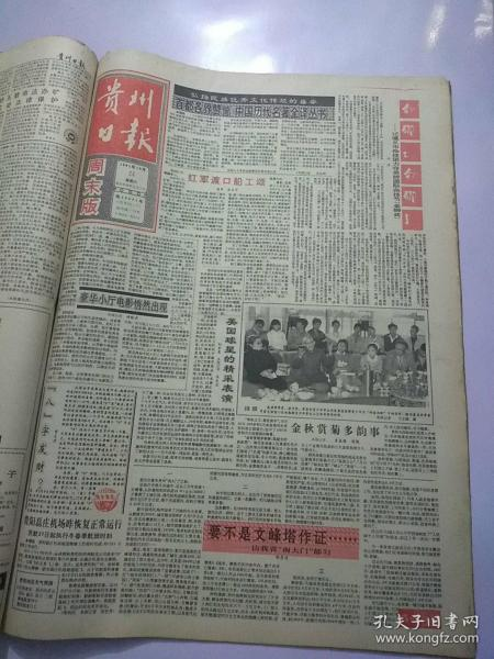 贵州日报周末版1991年10月26日