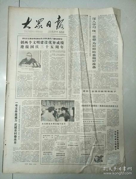 大众日报1984年2月26日(4开四版)用新技术改进在建重点工程设计。