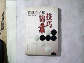 连珠五子棋技巧锦囊