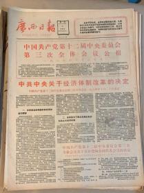 广西日报       1984年10月21日 1*中国共产党第12届中央委员会第三次全体会议公报。2*中共中央关于经济体制改革的决定。38元