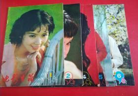 电影生活(1981年1、2、4、5、6、)