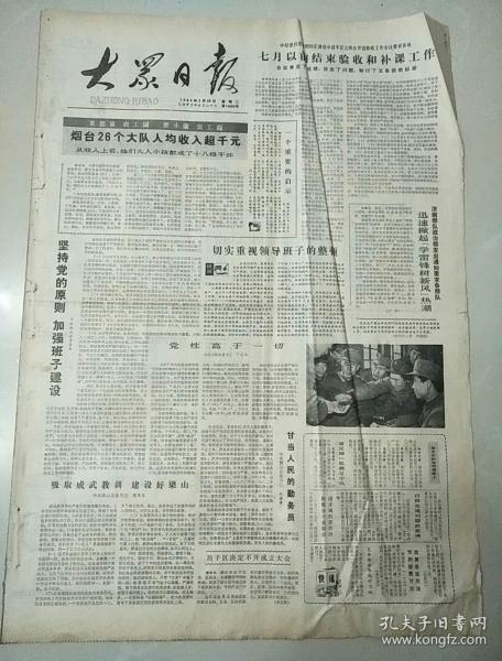 大众日报1984年2月28日(4开四版)引进技术发展重型汽车制造业;首期工程提前完工。