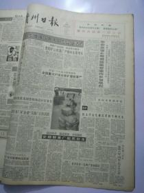 贵州日报1991年10月某日,版全。热热烈祝贺贵州赤水天然化肥厂。贵州省茅台酒厂晋升为国家一级企业!【带牛皮纸发货,看好再拍】!
