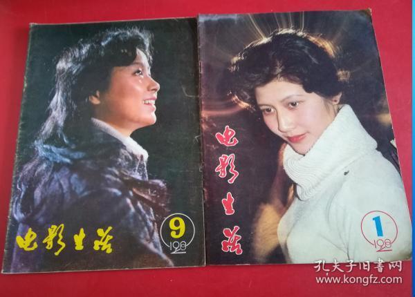 电影生活(1982年1/9)