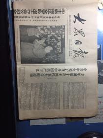 大众日报(1——4版)1978年5月4日