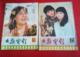 大众电影(1985年7/10)